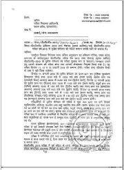 बीटीसी प्रशिक्षण 2013 तथा सेवारत (मृतक आश्रित)/ उर्दू बीटीसी 2013 परीक्षा वर्ष 2015 के तृतीय सेमेस्टर की परीक्षा सम्पन्न कराये जाने के सम्बन्ध आदेश और कार्यक्रम जारी।