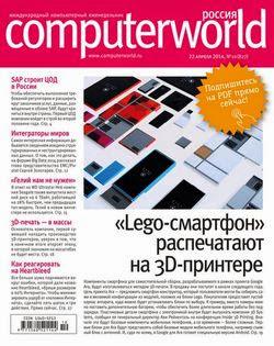 Computerworld №10 (апрель 2014) Россия