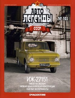 Автолегенды СССР №103 (январь 2013)