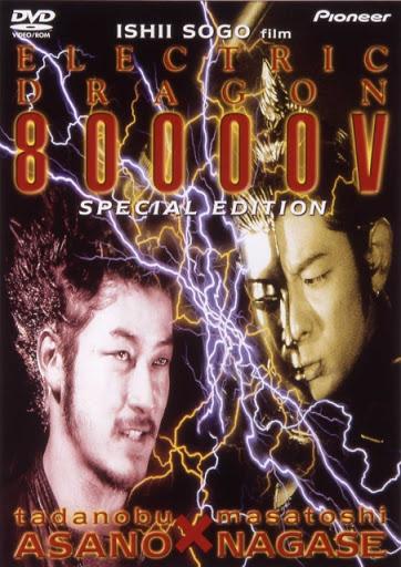 [MOVIES] エレクトリック・ドラゴン 80000V (DVDVOB/6.67GB)