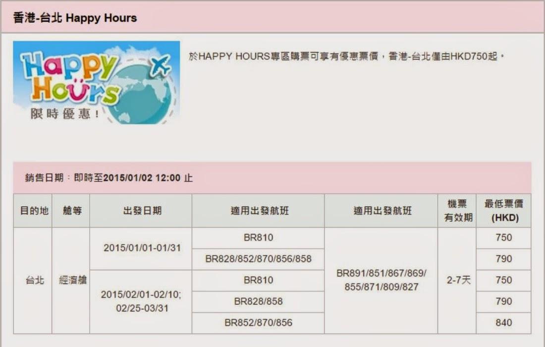 長榮航空Evaair 出年1月至3月份香港飛【台北機票】優惠,$750起($1,231連稅)。