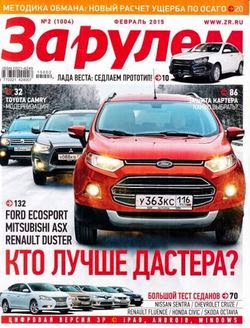 За рулем №2 (февраль 2015 / Россия)