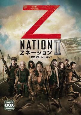 [ドラマ] Zネーション〈セカンド・シーズン〉(2015)
