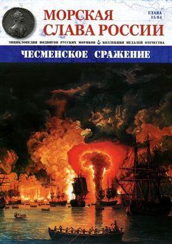 Морская слава России №15 (2015)