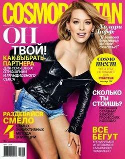 Cosmopolitan №5 (май 2015 / Россия)