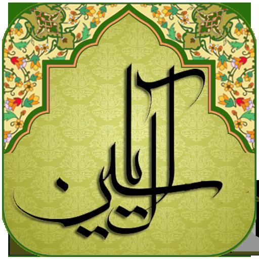 زیارت آل یاسین (صوتی) (app)