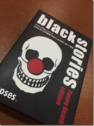 ブラックストーリーズ