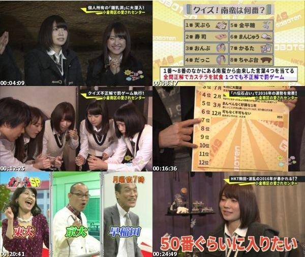 [TV-Variety] HKT48のごぼてん! – 2016.02.21