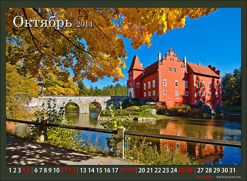 Чехия, Замок Червена Лгота