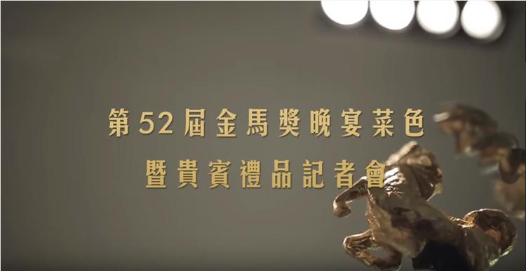52金馬全紀錄