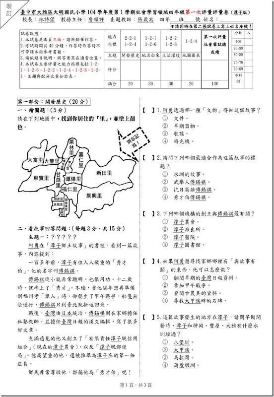 104四上第1次社會學習領域評量筆試卷_潭子版_01