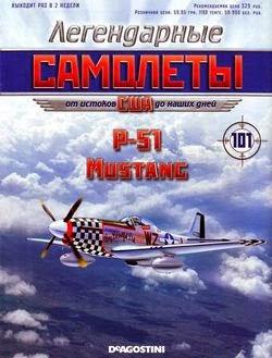 Легендарные самолёты №101 (2014). P-51 Mustang