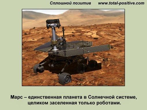 Марс и марсоход