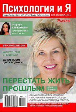 Читать онлайн журнал<br>Психология и Я №11 Ноябрь 2015<br>или скачать журнал бесплатно