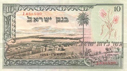 IsraelP27a-10Lirot-1955-5715-donatedms_f