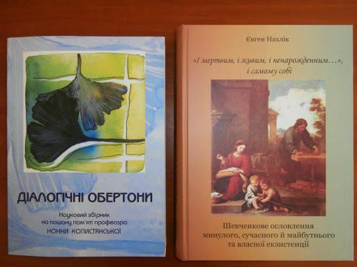 Публікації науковців Інституту Івана Франка 2014 р.