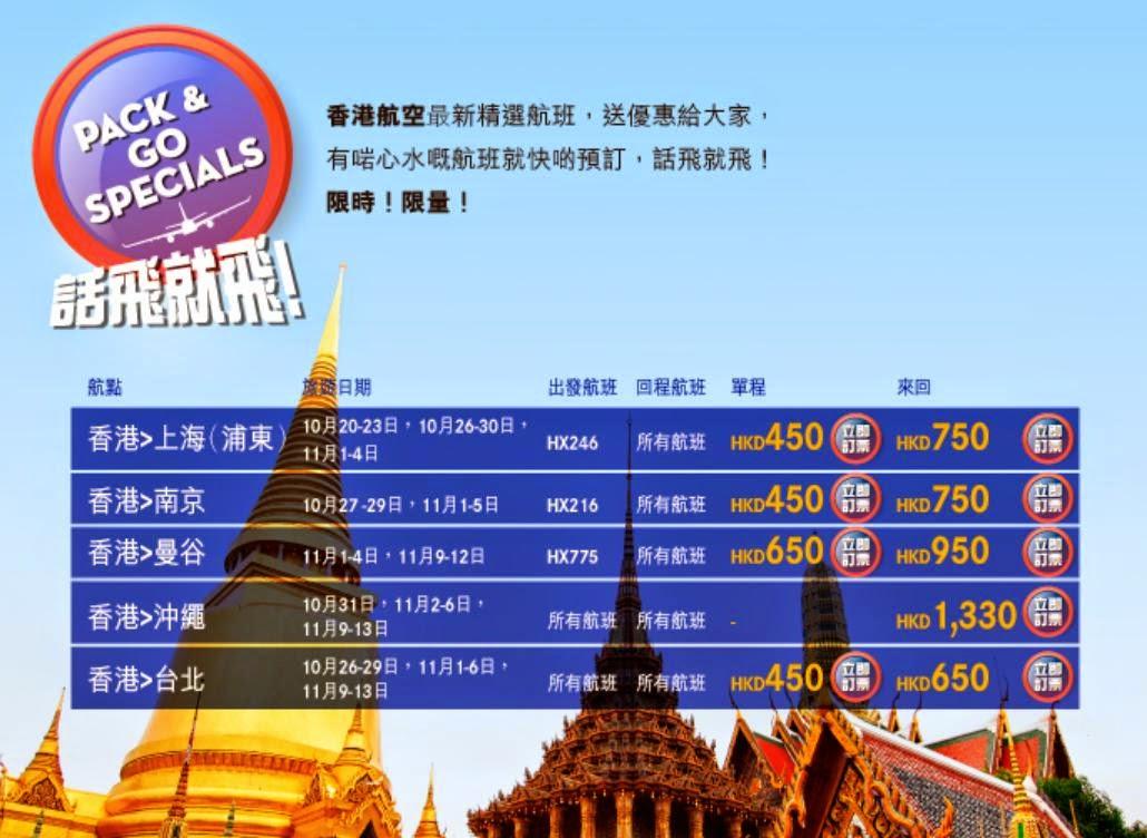 HK Airlines港航逢星期三「話飛就飛」,今晚零晨12點(10月15日)開賣。