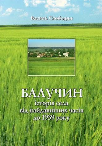 Балучин: історія села від найдавніших часів до 1939 року