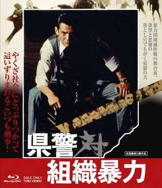 [MOVIES] 県警対組織暴力 (1975)