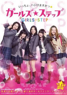 [MOVIES] ガールズ・ステップ / Girl's Step (2015)