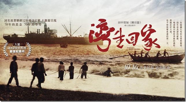 別離.台灣.牽掛的兩部紀錄片:《海上情書》、《灣生回家》11