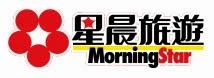 星晨旅遊 MorningStar Travel