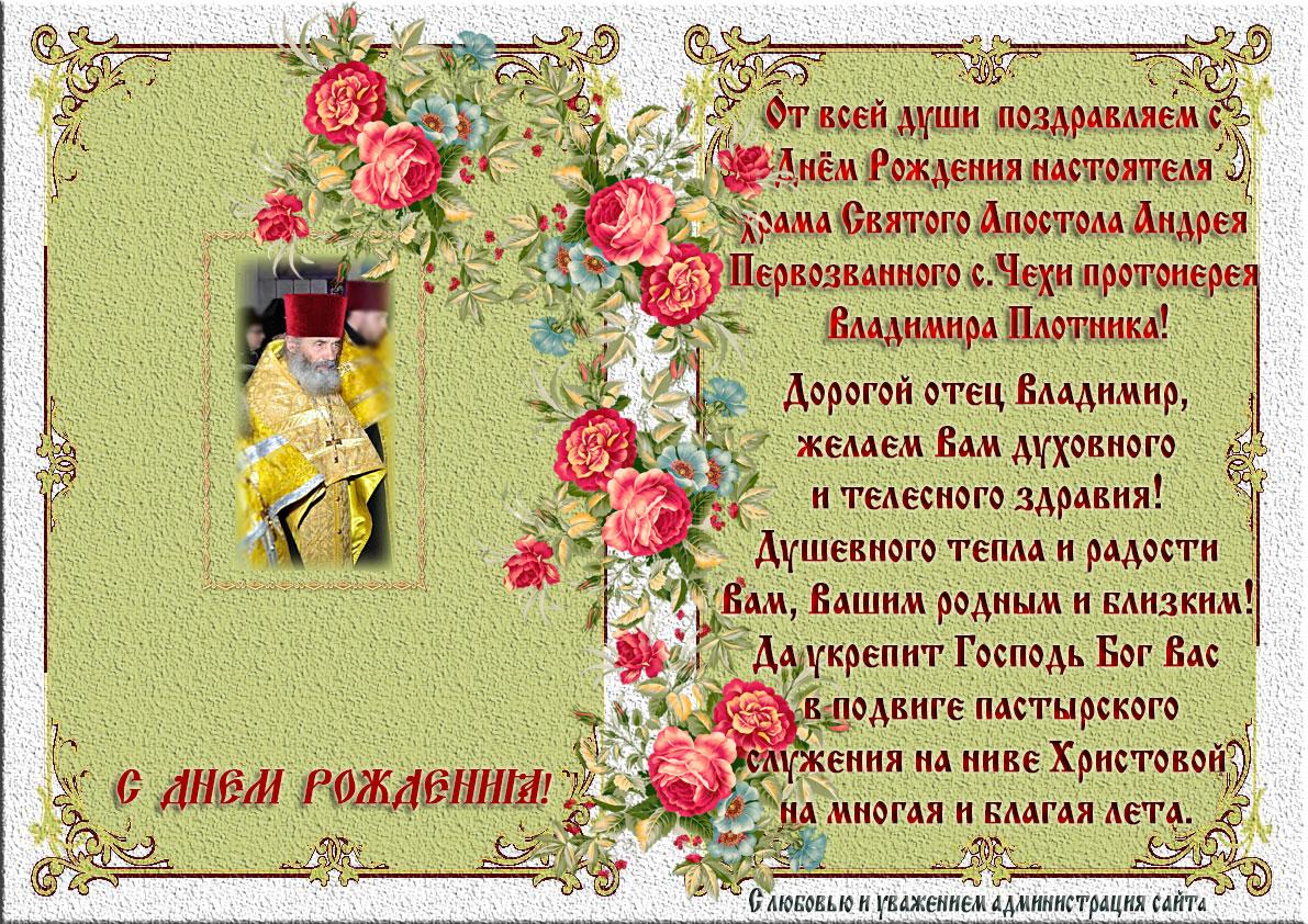 Поздравление иеромонаха с днем рождения