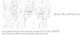 [AA]柊シノア「あはは、終わってますねこのスレ」 (終わりのセラフ)