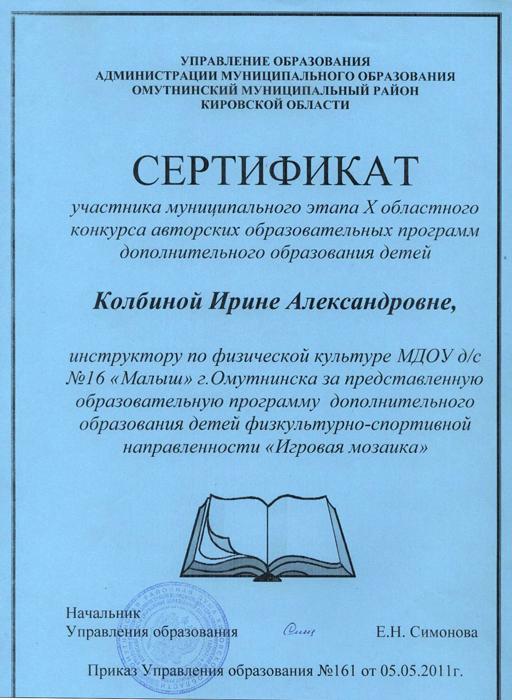 Конкурс авторским программ дополнительного образования