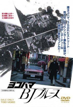 [MOVIES] ヨコハマBJブルース / Yokohama BJ Blues (1981)