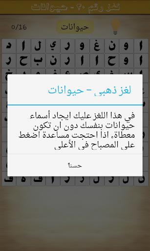 لعبة كلمة السر screenshot 5