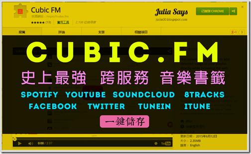 cubic.fm (9)