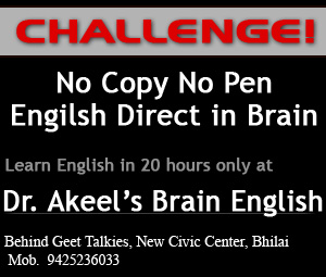 No copy no pen english direct in brain, learn English in 20 hours, at Doctor Akeel's Brain English, Behind Geet Talkis New Civic Center, Bhilai, Mobile. 9425236033