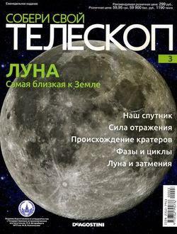 Собери свой телескоп №3 (2014)