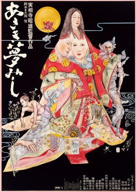 [MOVIES] あさき夢みし (1974)