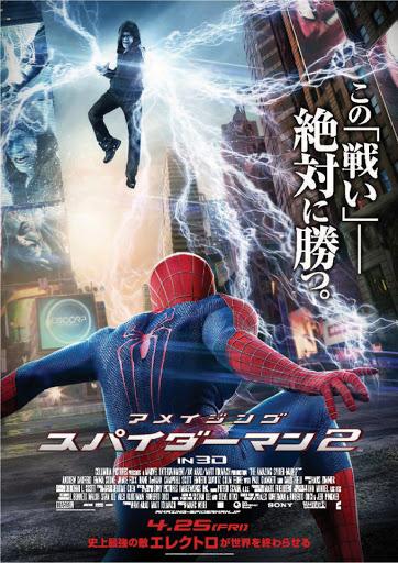 [MOVIES] アメイジング・スパイダーマン 2 / THE AMAZING SPIDER-MAN 2 (2014)