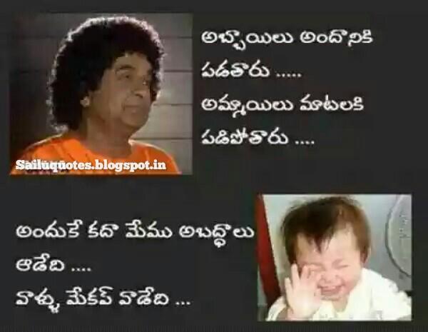 ,telugu trolls,brahmi punches,telugu punch dilogues,Telugu quotes ...