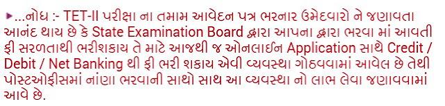 TET-2 EXAM FEE ONLINE PAN BHARI SHAKASE.