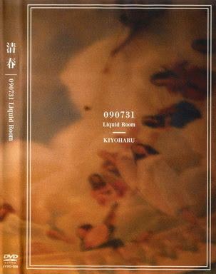 [MUSIC VIDEO] 清春 – 090731 Liquid Room (2009/10/30)