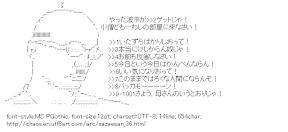 [AA]Isono Namihei (Sazaesan)