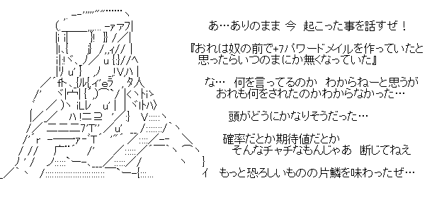 パワードメイル精錬 ポルナレフAA.png