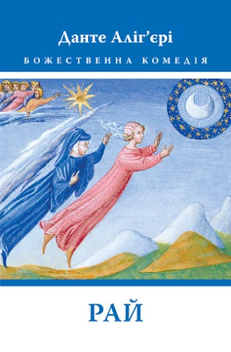 Divine Comedy: Paradiso