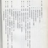 86_成立大會手冊11.jpg