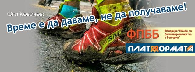 http://www.platformata.bg/kauzi/campaign/41.html?layout=single