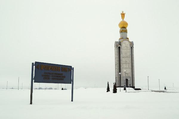 прохоровка прохоровское поле музей звонница