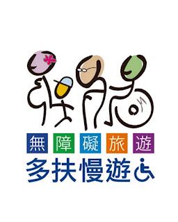 多扶慢遊logo_500x400.jpg