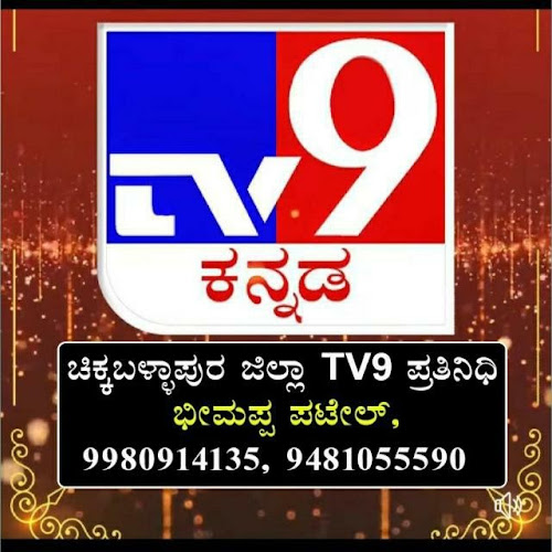 tv9 Bheemappa Patil (tv9 Bhimappa Patil) images, pictures
