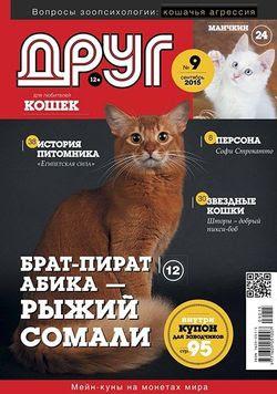 Читать онлайн журнал<br>Друг для любителей кошек №9 (сентябрь 2015)<br>или скачать журнал бесплатно