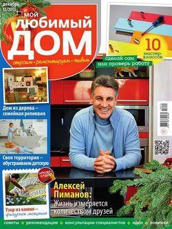 Читать онлайн журнал<br>Мой любимый дом №12 Декабрь 2015<br>или скачать журнал бесплатно