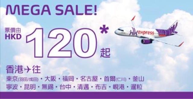 HKExpress 今晚(6月2日)零晨12點 Mega Sale, 日本 HK420起、 韓國HK$320起、 台灣 HK180起,快搶!